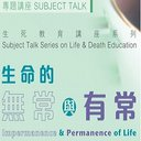 Monthly Selection of Subject Talks Collection